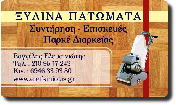 karta_patomata